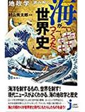 地政学で読み解く! 海がつくった世界史
