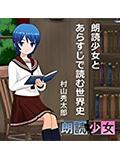 朗読少女とあらすじで読む世界史